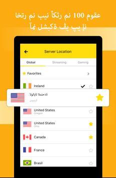 VPN سريع VPN آمن مجاني – درع حماية الخصوصية! تصوير الشاشة 14