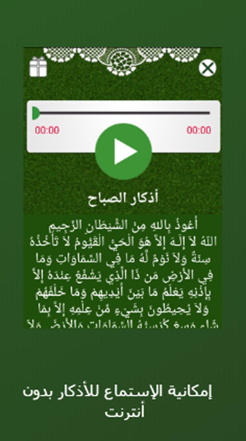 اذكار الصباح والمساء بدون نت adkar sabah wa massa for Android - APK Download