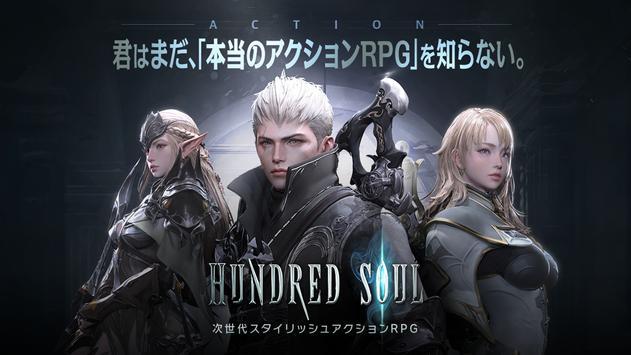 ハンドレッドソウル アクションRPG・オンライン協力アクションゲーム 【アクションRPG】 ポスター