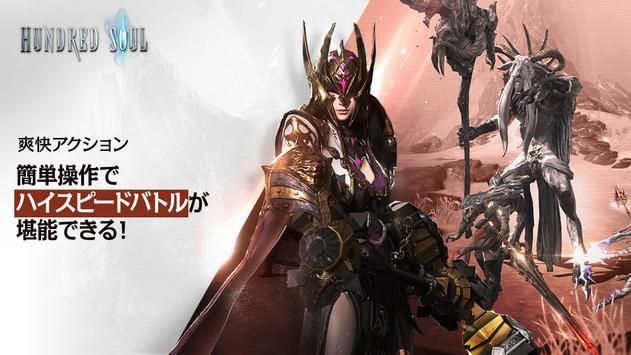 ハンドレッドソウル アクションRPG・オンライン協力アクションゲーム 【アクションRPG】 スクリーンショット 16