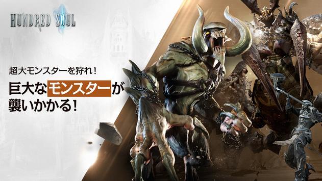 ハンドレッドソウル アクションRPG・オンライン協力アクションゲーム 【アクションRPG】 スクリーンショット 13