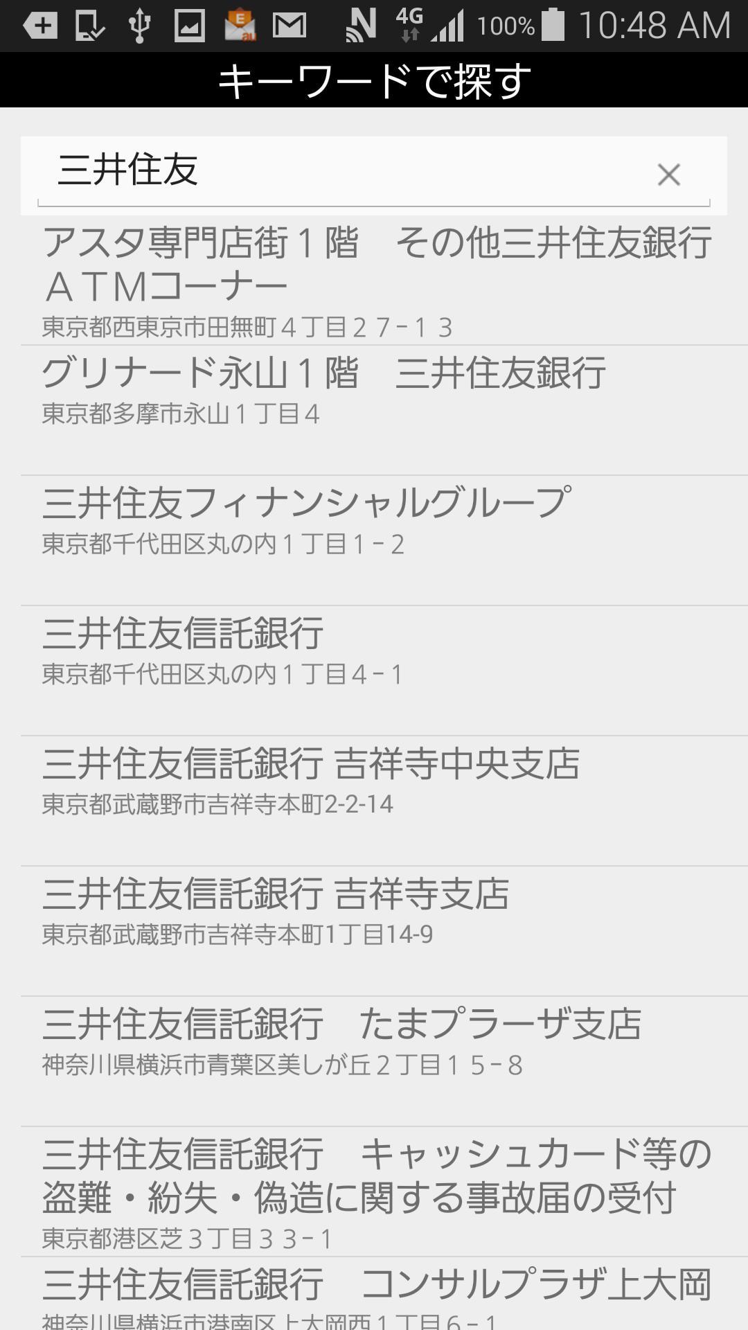 住友 atm 銀行 三井 信託