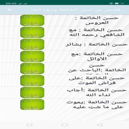 قصص عن حسن الخاتمة وسؤء الخاتمة For Android Apk Download