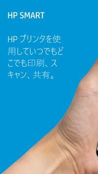 HP Smart ポスター