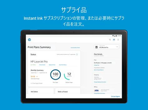 HP Smart スクリーンショット 15