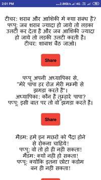 Jockes 2019 in Hindi screenshot 3