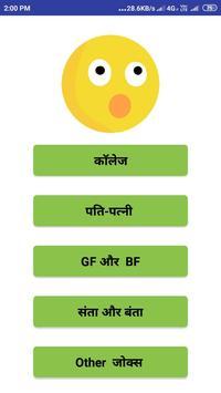 Jockes 2019 in Hindi screenshot 1