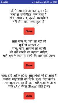 Jockes 2019 in Hindi screenshot 2