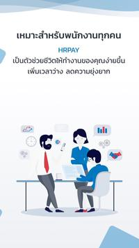 HRPAY poster