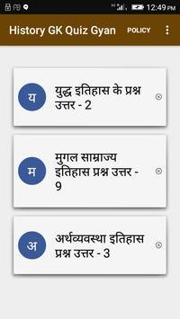 History GK Quiz ज्ञान screenshot 5