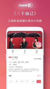 iTalkBB TV poster