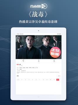 iTalkBB TV screenshot 10