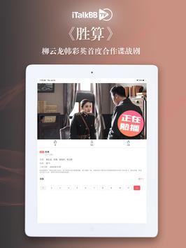 iTalkBB TV screenshot 12
