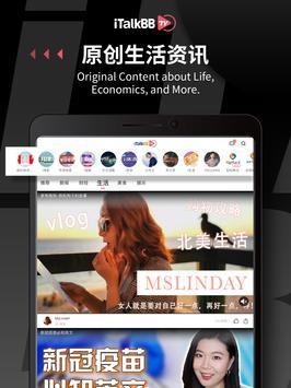 iTalkBB TV скриншот 12