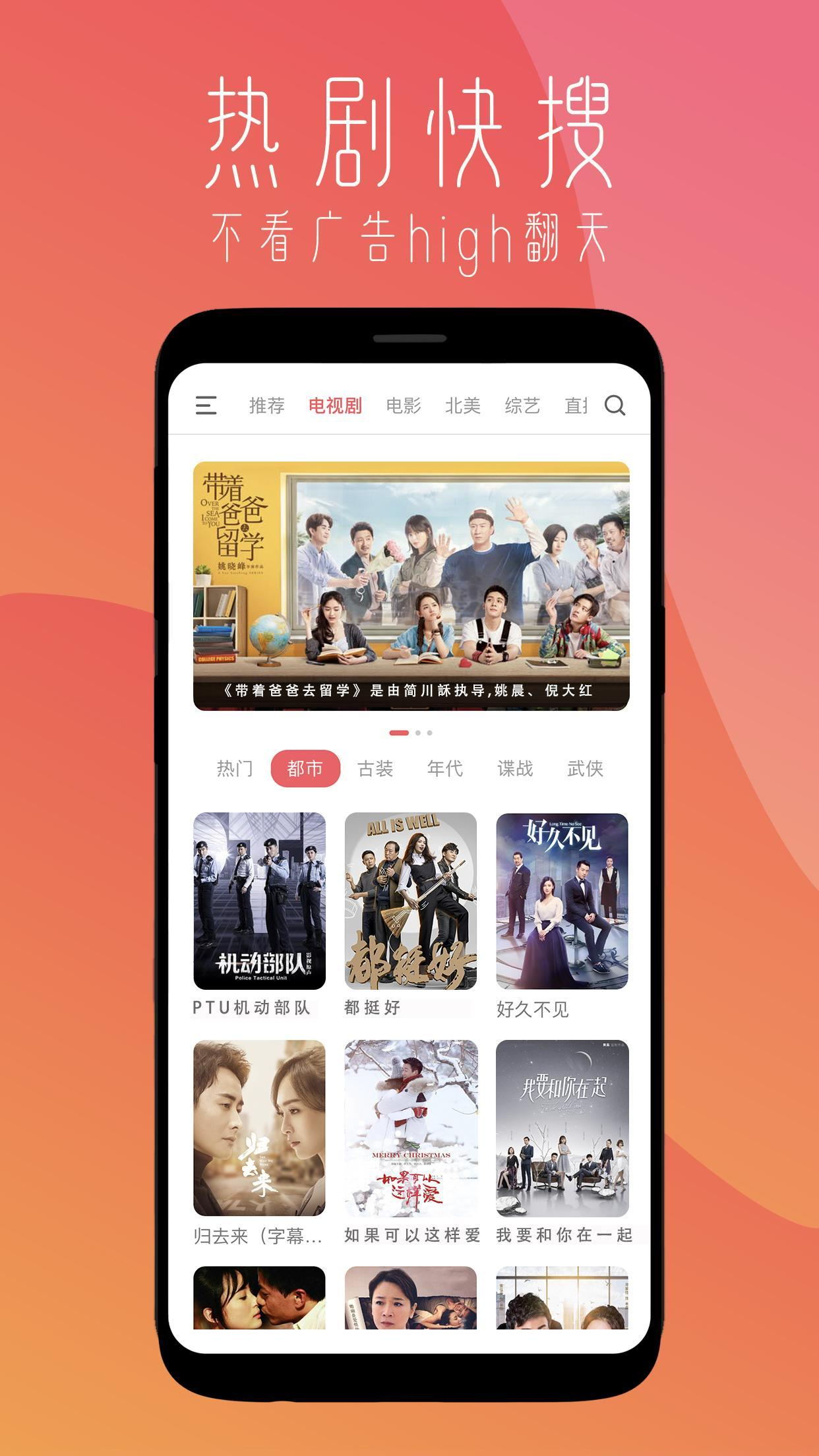 iTalkBB TV for Android - APK Download