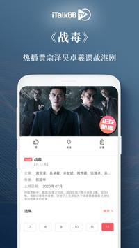 iTalkBB TV screenshot 2