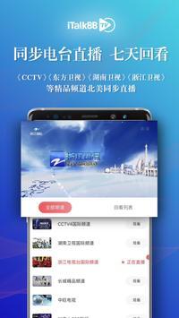 iTalkBB TV screenshot 4