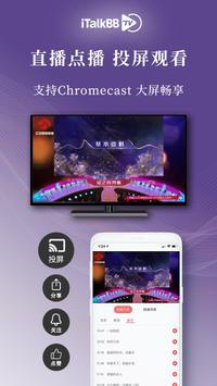 iTalkBB TV screenshot 6