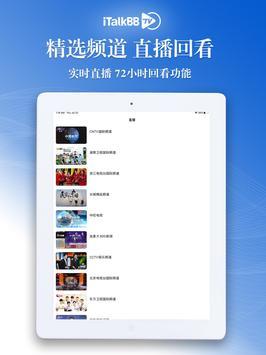 iTalkBB TV screenshot 9