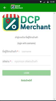 DCP Merchant poster