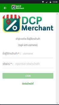 DCP Merchant screenshot 1