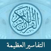Great Tafsirs иконка