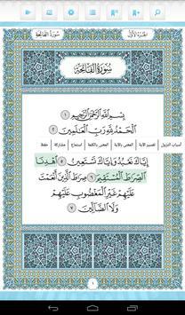 Great Tafsirs скриншот 11