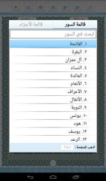 Great Tafsirs скриншот 12