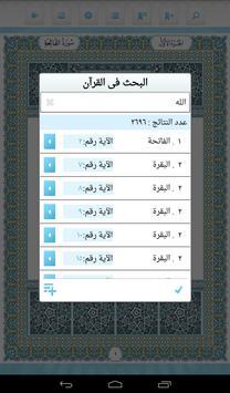 Great Tafsirs скриншот 13