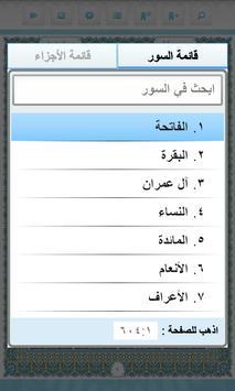 Great Tafsirs скриншот 2