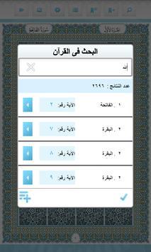 Great Tafsirs скриншот 3