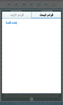 Great Tafsirs скриншот 4