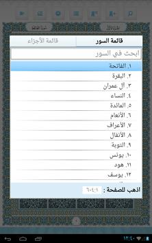 Great Tafsirs скриншот 7
