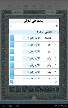 Great Tafsirs скриншот 8