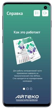 Стек АйТеко poster