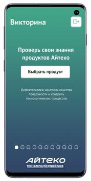 Стек АйТеко screenshot 1