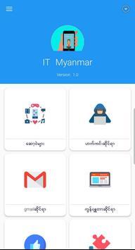 IT myanmar screenshot 2