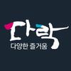 다락 - 송파마을예술창작소 커뮤니티 icon
