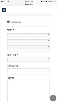 다락 - 송파마을예술창작소 커뮤니티 screenshot 2