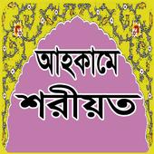 আহকামে শরীয়ত icon