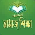 সহীহ নামাজ শিক্ষা - Bangla Namaj Shikkha