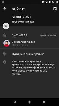 Kinext screenshot 4