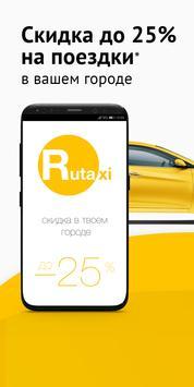 Рутакси: заказ такси постер