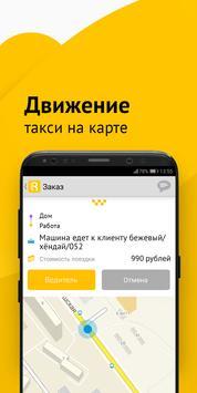 Рутакси: заказ такси скриншот 3