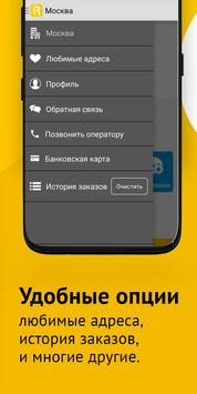 Рутакси: заказ такси скриншот 4