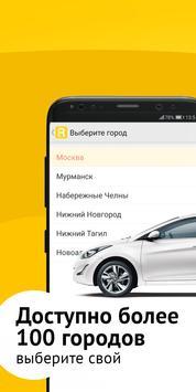 Рутакси: заказ такси скриншот 6