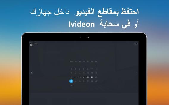 Ivideon تصوير الشاشة 7