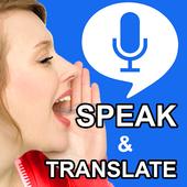 Speak and Translate Interpreter & Voice Translator icon