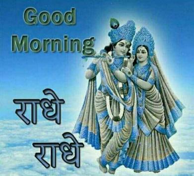 Radhe Radhe Good Morning screenshot 2