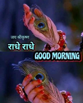 Radhe Radhe Good Morning screenshot 5